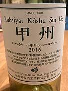 丸藤葡萄酒 ルバイヤート 甲州 シュール・リー