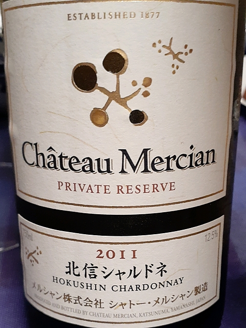 Ch. Mercian Private Reserve 北信シャルドネ