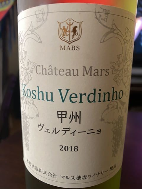 Ch. Mars Koshu Verdinho 甲州 ヴェルディーニョ(シャトー・マルス コウシュウ ヴェルディーニョ)