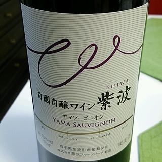 自園自醸ワイン紫波 ヤマソービニオン 甘口