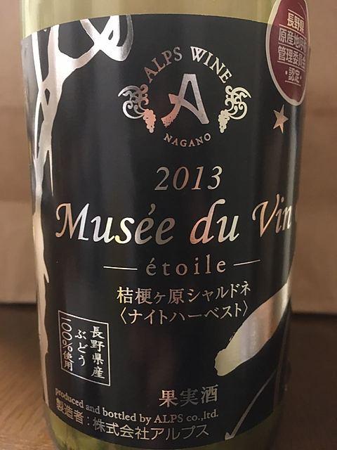 アルプスワイン Musée du Vin étoire 桔梗ヶ原シャルドネ ナイトハーベスト