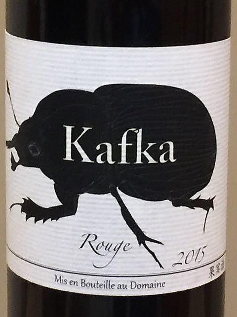 ヒトミワイナリー Kafka Rouge 2015(カフカ ルージュ)