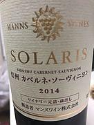 マンズワイン Solaris 信州 カベルネ・ソーヴィニヨン(2014)