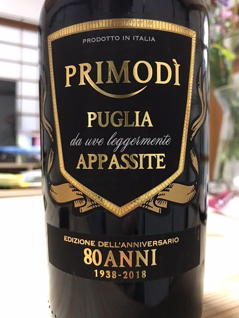 Primodi Appassite Puglia Rosso(プリモディ アパッシート プーリア ロッソ)