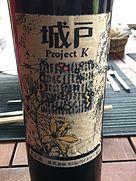 城戸ワイナリー Project K
