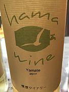 横濱ワイナリー Hama Wine Yamate 山手(2017)