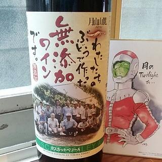 月山山麓トラヤワイン わたしたちのぶどうで作った無添加ワインです。 マスカットベリーA