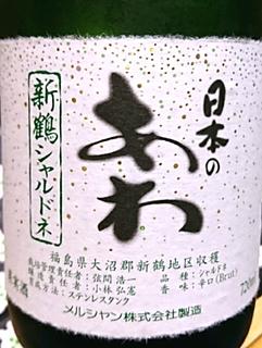 日本のあわ 新鶴 シャルドネ