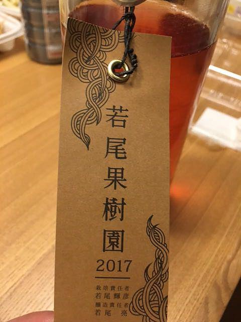マルサン葡萄酒 Vin de Wakao 2017(若尾果樹園 ヴァン・ド・ワカオ)
