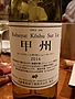 丸藤葡萄酒 ルバイヤート 甲州 シュール・リー(2016)
