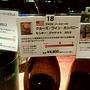クルーズ・ワイン モンキー・ジャケット レッド・ブレンド(2015)