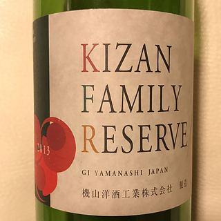 Kizan Family Reserve(キザン ファミリー・リザーヴ)