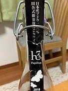 ヒトミワイナリー h3 田舎式微発泡にごりワインロゼ Papillon (パピヨン)