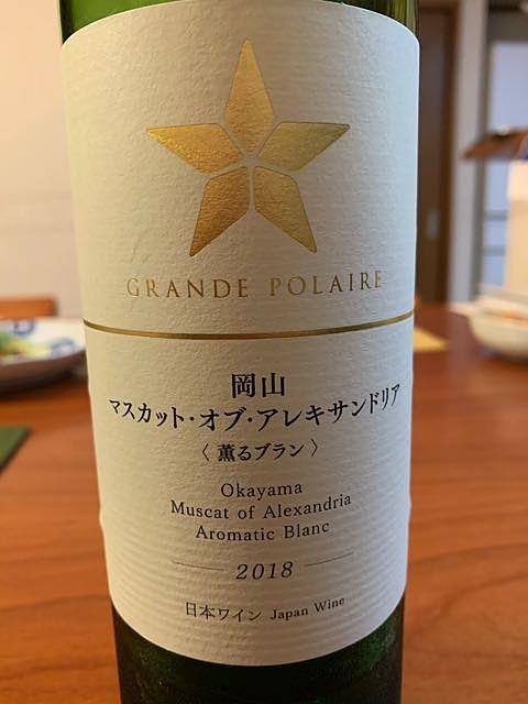 Grande Polaire 岡山 マスカット・オブ・アレキサンドリア 薫るブラン