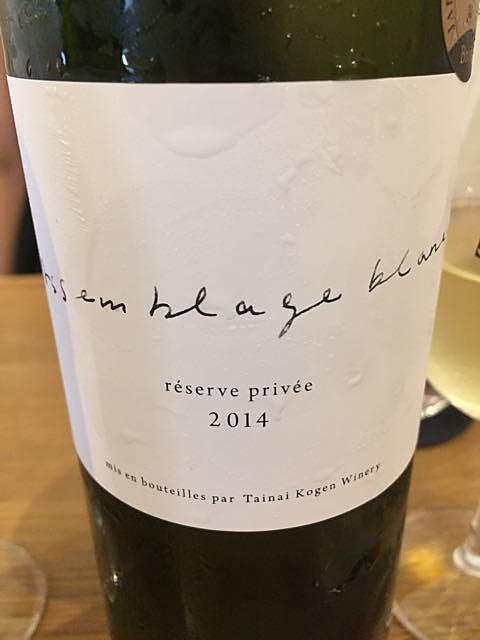 胎内高原ワイン Assemblage Rouge Réserve Privée(アッサンブラージュ ルージュ レゼルヴ・プリヴェ)