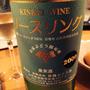 Kinkei Wine リースリング(2000)