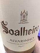 ソアレイリョ アルヴァリーニョ