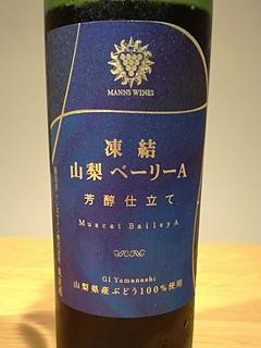 マンズワイン 凍結 山梨 ベリーA 芳醇仕立て