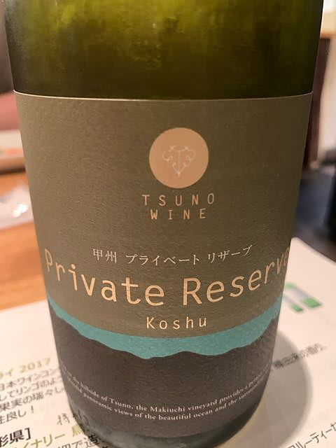 Tsuno Wine Koshu Private Reserve