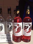 サントリー Japan Premium マスカット・ベーリーA にごりロゼ 新酒(2018)