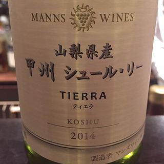 Manns Wines 山梨県産 甲州 シュール・リー Tierra ティエラ