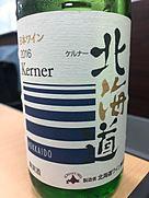 北海道 Kerner(2016)