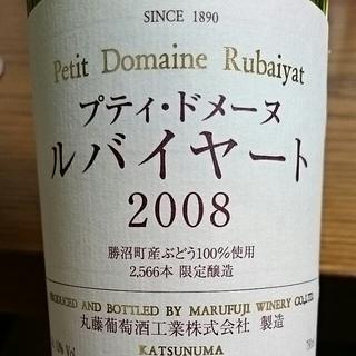 丸藤葡萄酒 プティ・ドメーヌ ルバイヤート