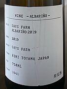 セイズ・ファーム アルバリーニョ(2019)
