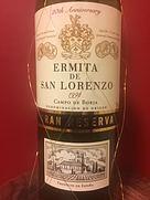 エルミータ・デ・サン・ロレンソ グラン・レゼルヴァ(1998)