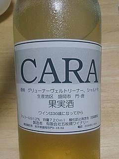 五枚橋ワイナリー Cara