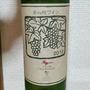 安心院ワイン イモリ谷 Chardonnay(2013)