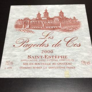 Les Pagodes de Cos(レ・パゴド・ド・コス)