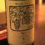 安心院ワイン イモリ谷 Chardonnay(2008)