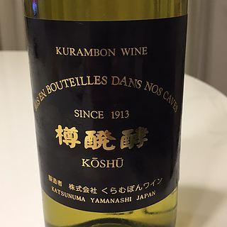 くらむぼんワイン(山梨ワイン) 樽醗酵 白