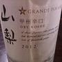 Grande Polaire 山梨 甲州辛口(2012)