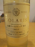 マンズワイン Solaris 信濃リースリング 辛口(2017)