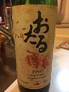 おたる醸造 ナイヤガラ(1990)