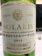 マンズワイン Solaris 信州 東山 カベルネ・ソーヴィニヨン