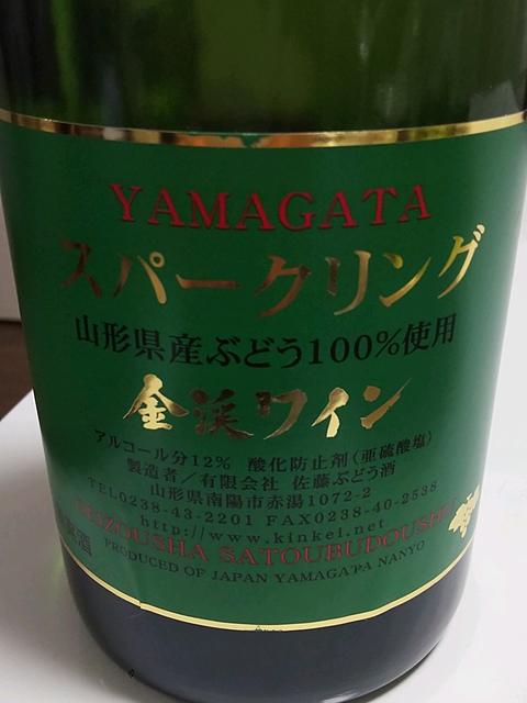 金渓ワイン Yamagata スパークリング 白