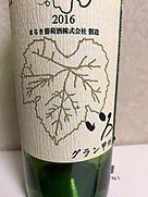 まるき葡萄酒 いろ グラン甲州(2016)