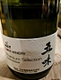 五味 Gomi Winery Premium Selection Cuvée Akatsuki Pentopia Koshu 桜花