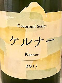 ココファーム・ワイナリー Cocoromi Series Kerner(ココロミ・シリーズ ケルナー)