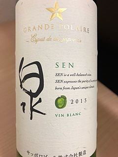 Grande Polaire Esprit de Vin Japonais 泉 Sen(グラン・ポレール エスプリ・ド・ヴァン・ジャポネ)