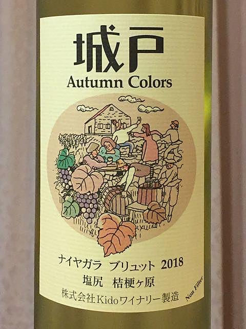 城戸ワイナリー Autumn Colors ナイヤガラ ブリュット(オータムカラーズ)