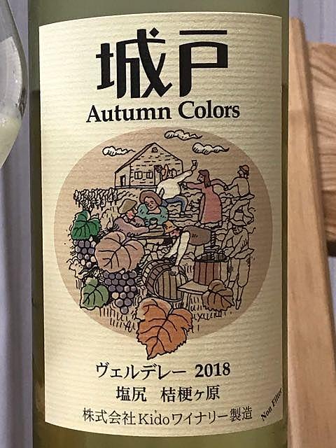 城戸ワイナリー Autumn Colors ヴェルデレー(オータムカラーズ)