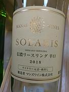 マンズワイン Solaris 信濃リースリング 辛口(2018)