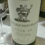 スタッグス・リープ・ワイン・セラーズ カスク カベルネ・ソーヴィニヨン(2005)
