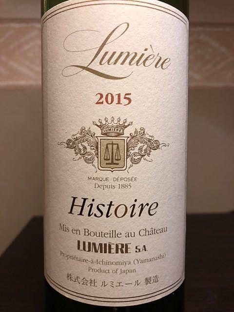 Lumière Histoire Blanc 2015(ルミエール イストワール ブラン)