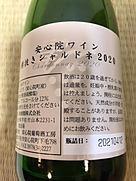安心院ワイン 樽抜きシャルドネ(2020)