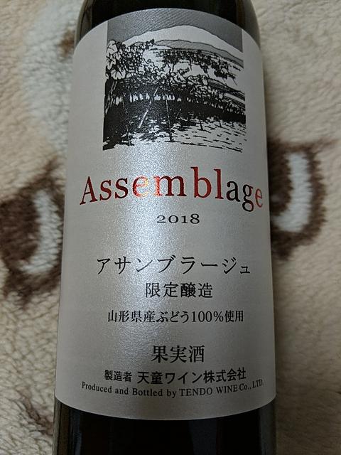 天童ワイン Assemblage(アッサンブラージュ)